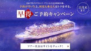 豪華客船で行く上質な旅 2017   プリンセス・クルーズ thumbnail