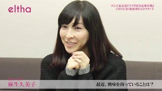 「本当に1話からブサイク!放送しないで欲しい(笑)」麻生久美子、初主演ドラマ『怪奇恋愛作戦』インタビュー! 麻生久美子 検索動画 5