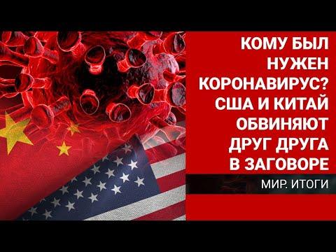 Кому был нужен коронавирус? США и Китай обвиняют друг друга в заговоре / Мир. Итоги (02.05.20)