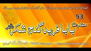Repeat youtube video (53) Story of Hazrat Baba Farid Ganje Shakkar pakpatan shareef