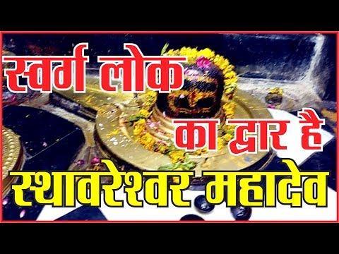 स्वर्ग लोक का द्वार है स्थावरेश्वर महादेव, #dharam #God #aarti #mahakaal #sanidev #jyotirling