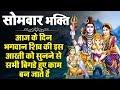 Download Video सोमवार भक्ति - आज के दिन भगवान शिव की इस आरती को सुनने से सभी बिगड़े हुए काम बन जाते हैं MP4,  Mp3,  Flv, 3GP & WebM gratis