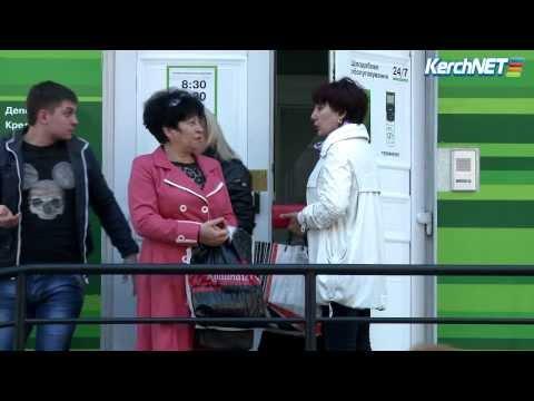 В Керчи в помещении банка произошел выброс слезоточивого газа