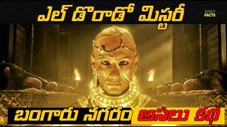 El Dorado Mystery In Telugu   KGF El Dorado True Story   Lost City Of Gold   DAILY FACTS