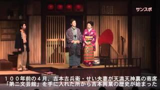 吉本百年物語プレビュー公演