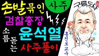 손발 묶인 검찰총장 윤석열 사주풀이!