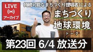 【21時半頃開始】第23回 Youtubeライブ「まちづくり & 地球環境トーク by 持続可能なまちづくり提唱者 早田宏徳」