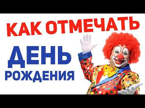 Как отмечать день рождения. о. Максим Каскун