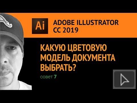 Adobe Illustrator CС 2019.Youtube RGB или CMYK?