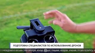Подготовка специалистов по использованию дронов
