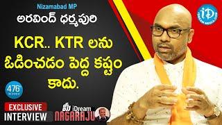 Nizamabad MP Dharmapuri Aravind Exclusive Interview    మీ iDream Nagaraju #476   iDream News