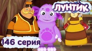Лунтик и его друзья - 146 серия. Забота