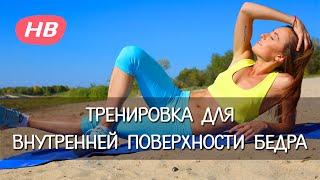 5 Упражнений для Внутренней Поверхности Бедра. Елена Яшкова(Подписка на канал: http://vk.cc/4RToxb Дорогие девушки, сегодня у нас будет тренировка с вами на одну из проблемных..., 2015-04-30T08:27:30.000Z)