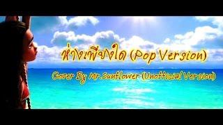 ห่างเพียงใด/How Far I'll Go (Thai Pop) | Unofficial Version [Male Cover]