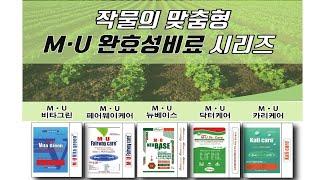 농경과원예(8월)_작물의 맞춤형 비료/ 완효성 비료 시…