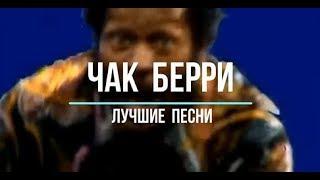 Чак Берри   Лучшие песни