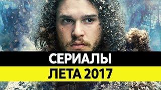 НОВИНКИ СЕРИАЛОВ ЛЕТА. Самые лучшие сериалы 2017 года. Топ Июнь, Июль, Август 2017
