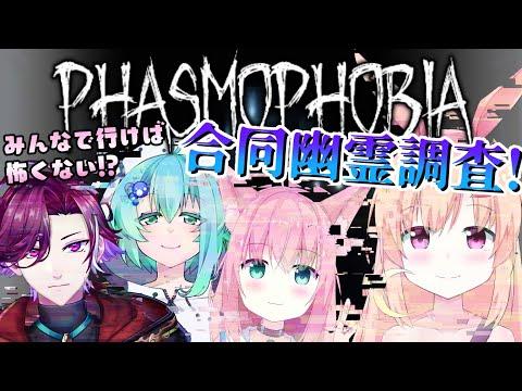 【Phasmophobia】皆で行けば怖くない⁉幽霊探索バイト!!【時兔とまる】