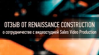 Отзыв о съёмке корпоративного фильма для Ренейссанс Констракшн