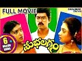 Subhalagnam Full Length Telugu Movie || Jagapati Babu, Aamani, Roja