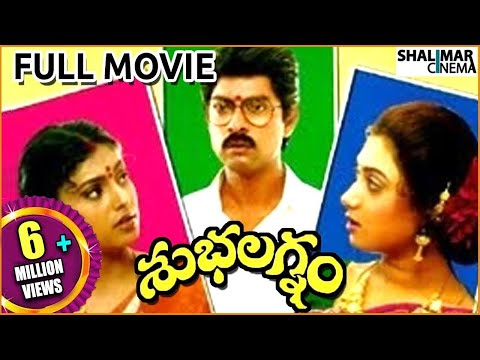 Subhalagnam Telugu Full Length Movie ||...