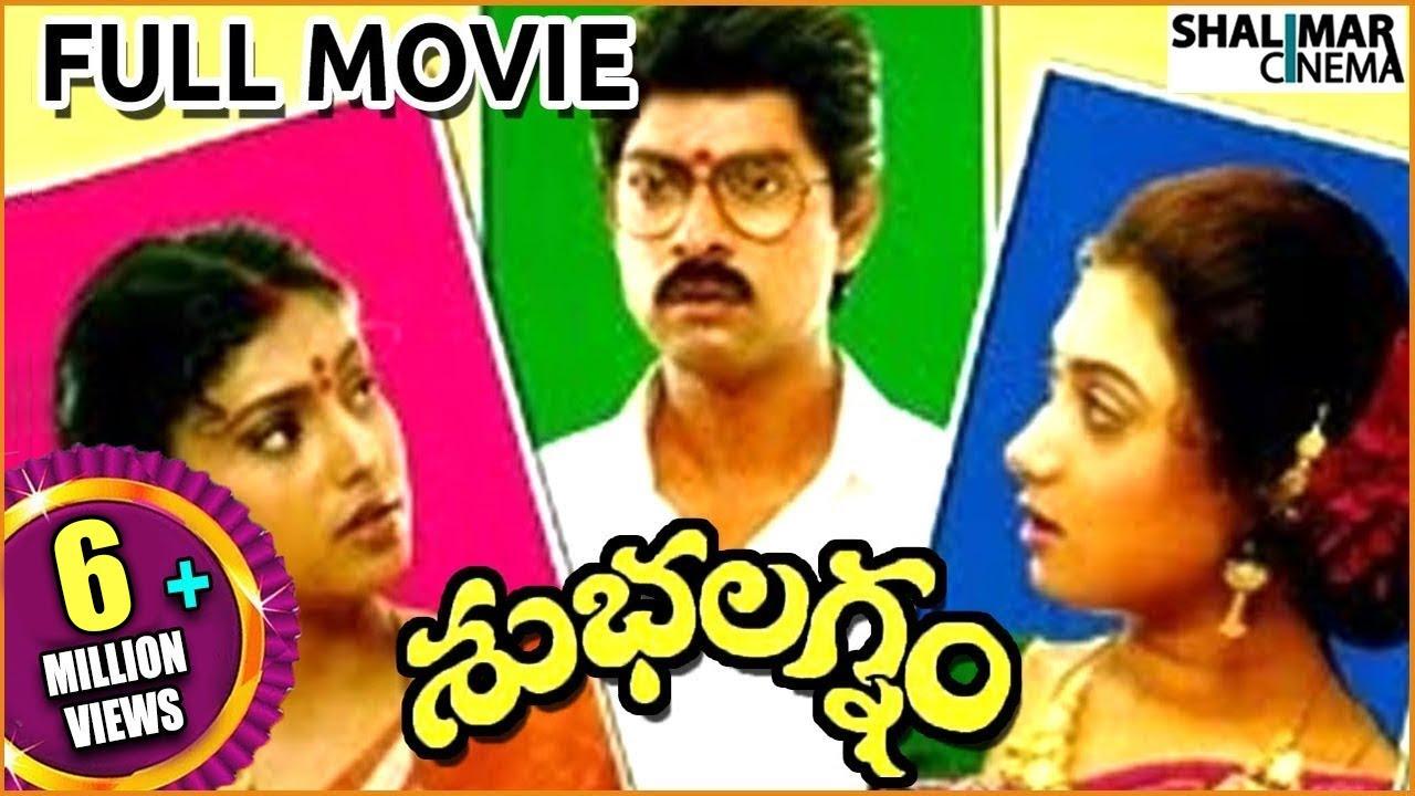 Subhalagnam Telugu HD Movie Watch Online | Jagapati Babu, Aamani, Roja