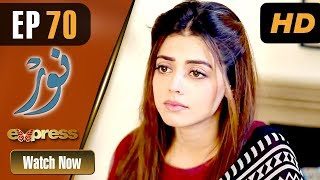 Pakistani Drama | Noor - Episode 70 | Express Entertainment Dramas | Asma, Agha Talal, Adnan Jilani