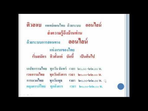 ติวสอบแพทย์แผนไทย พ ศ ๒๕๕๙