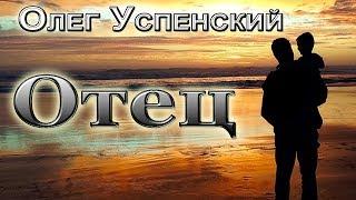 Олег Успенский - Отец