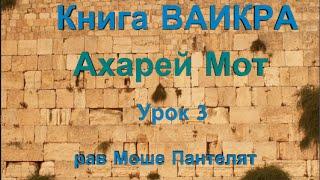 Книга Ваикра, урок 26
