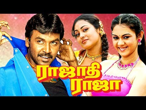 Tamil Full Movie HD # Rajadhi Raja # Tamil Action Movies # Raghava Lawrence, Meenakshi