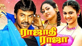 Tamil Full Movie HD # Rajadhi Raja # Tamil Action Movies # Raghava Lawrence, Meenakshi