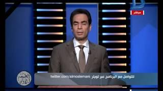 فيديو.. «المسلماني»: «اليونسكو» تنصف المسجد الاقصي