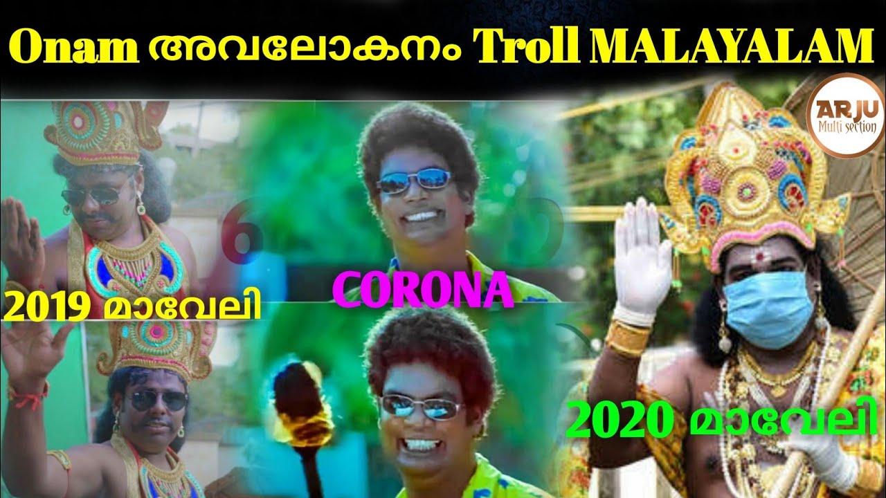Download ഓണക്കാലം V/s കൊറോ - ഓണക്കാലം 😂 | Troll Malayalam 2020 | onam troll Malayalam | onam compare special