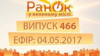 Утро в большом городе – Выпуск 466 – 04 05 2017