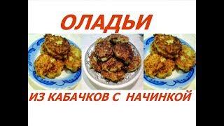 Оладьи из кабачков с начинкой - улетают со стола!