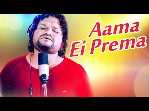Aama Ei Prema Re | Odia New Romantic Song | Humane Sagar | HD video