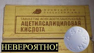 Что может Сделать для Вас Аспирин 12 Способов Как использовать Аспирин каждый день
