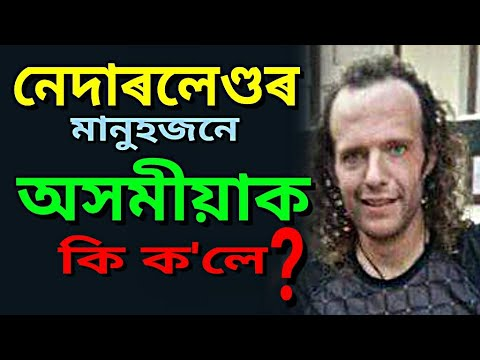 A Netherland's foreigner say about Assamese People