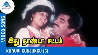 P Susheela Hits | Kuruvi Kunju Video Song | Idhuthanda Sattam Movie | P Susheela | Sangeetha Rajan