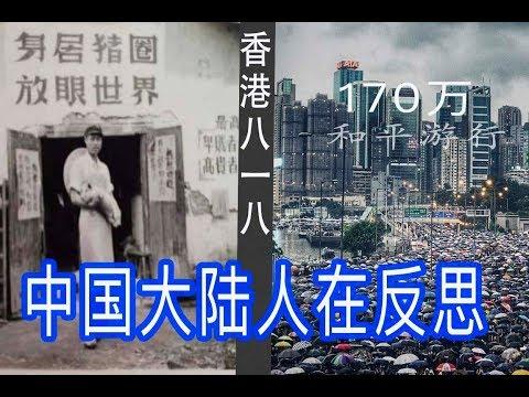 香港8月18日百万和平游行,大陆人在反思在改变