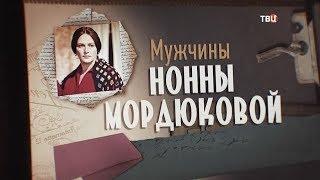Мужчины Нонны Мордюковой