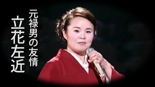 【元禄男の友情 立花左近】 島津亜矢