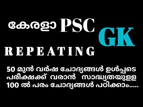 PEON/PEON ATTENDER|KHADI BOARD LDC|VEO|KERALA PSC|GK|CLASS 2