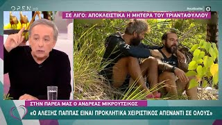 Ανδρέας Μικρούτσικος: Αν ήταν αρνητική η ψήφος, ο Παππάς θα είχε φύγει | Ευτυχείτε! 9/4/2021|OPEN TV