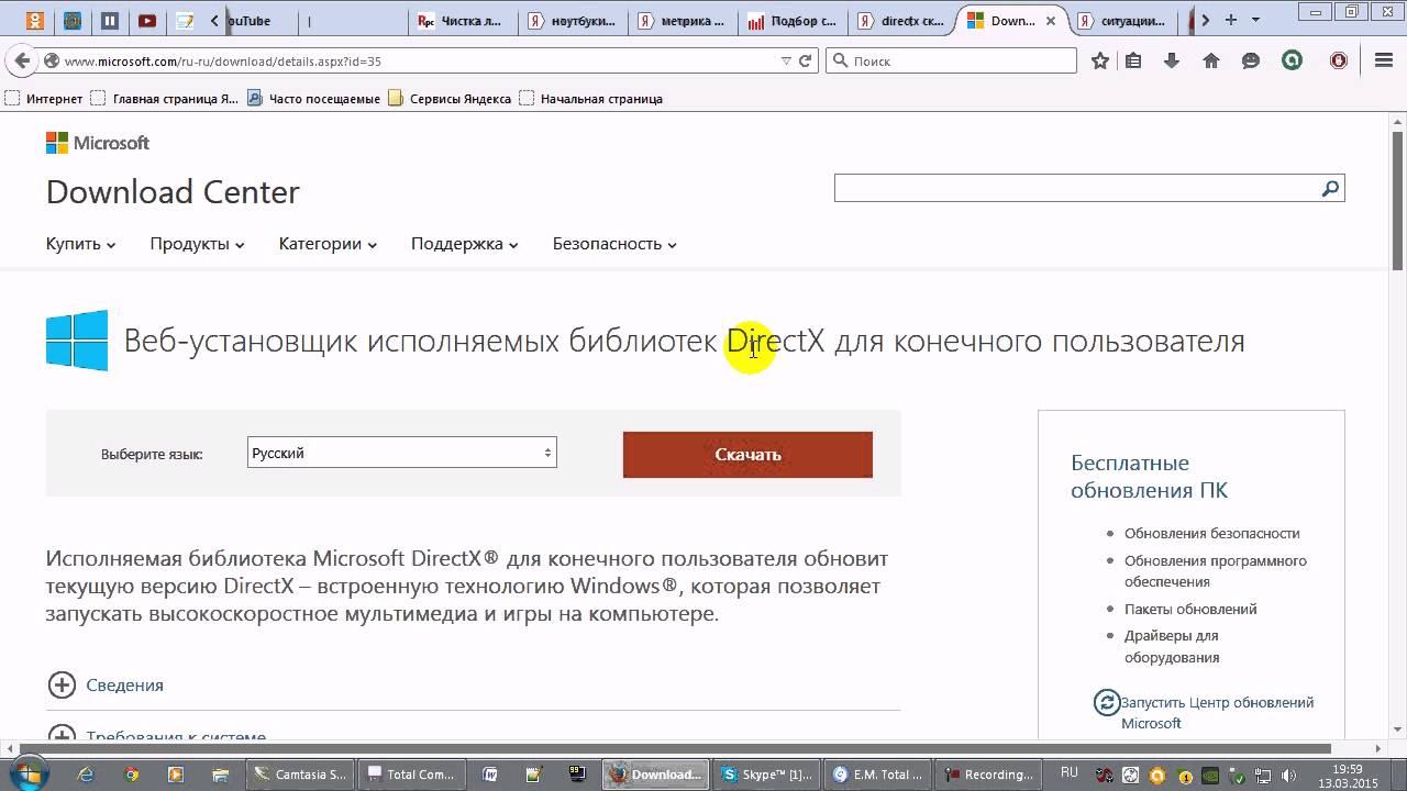 Скачать бесплатно программу directx 10 бесплатно