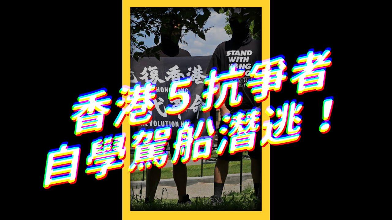 《華爾街日報》證實,5名香港示威者順利離台抵美! 志祺七七  #shorts