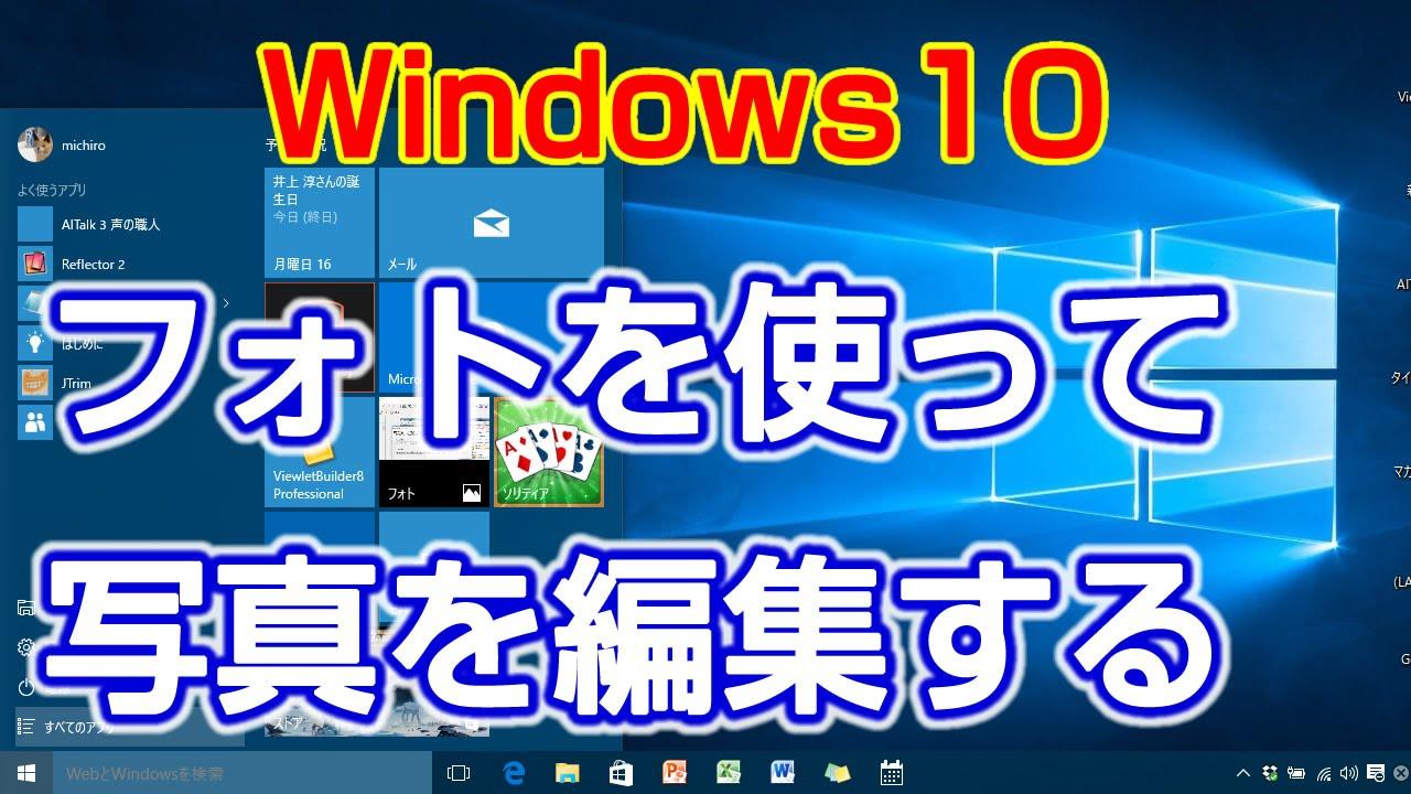 動画  ソフト windows10