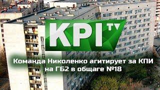 Команда Николенко агитирует за КПИ на ГБ2 в общаге №18