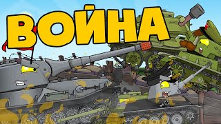 Все серии : Восточный фронт Бонусные Мини серии - Мультики про танки